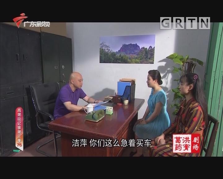 [2019-01-23]高第街记事:一纸批文(下)