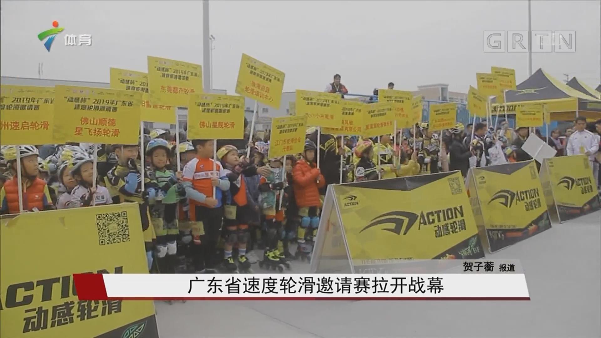 广东省速度轮滑邀请赛拉开战幕