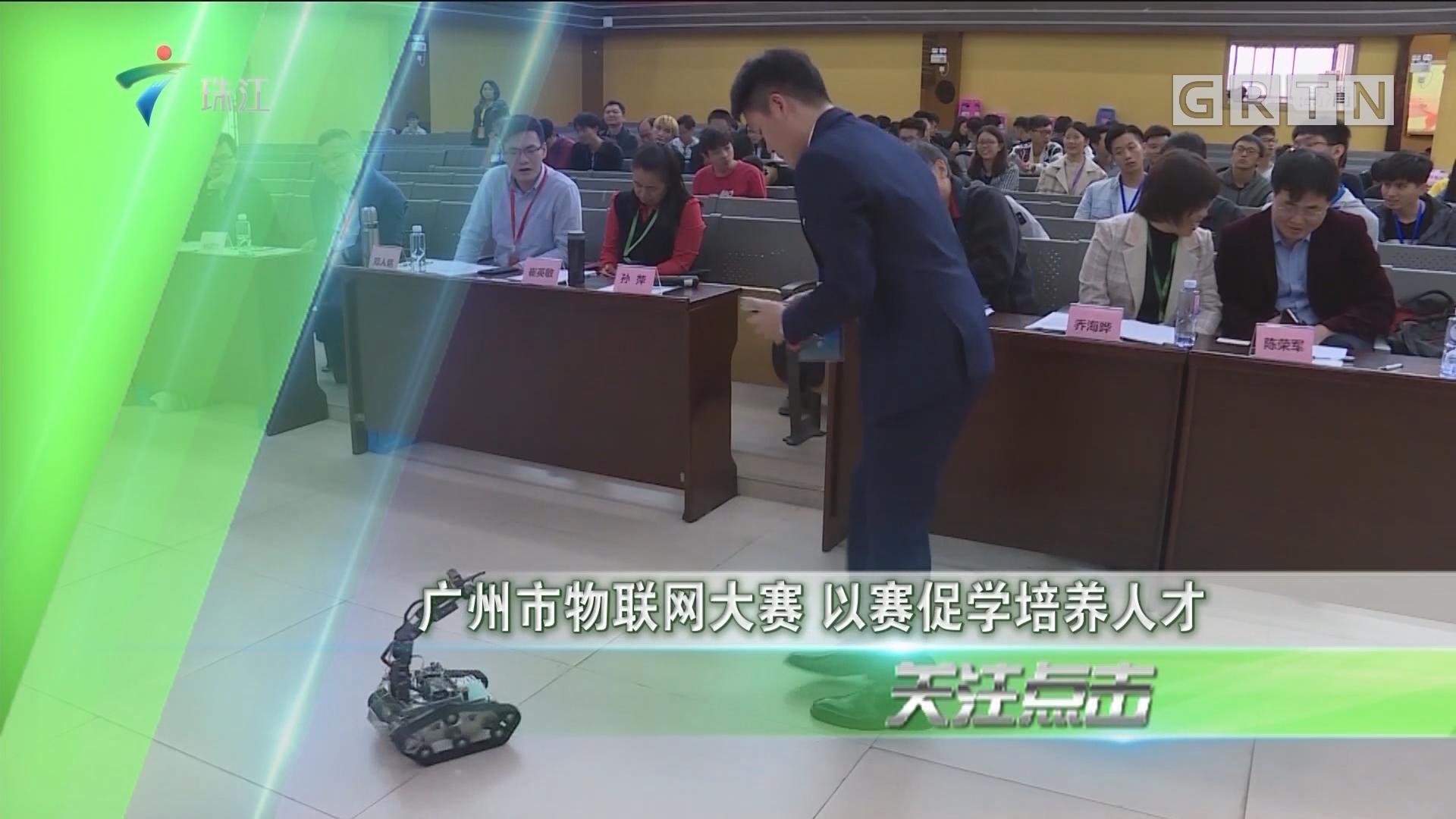 广州市物联网大赛 以赛促学培养人才