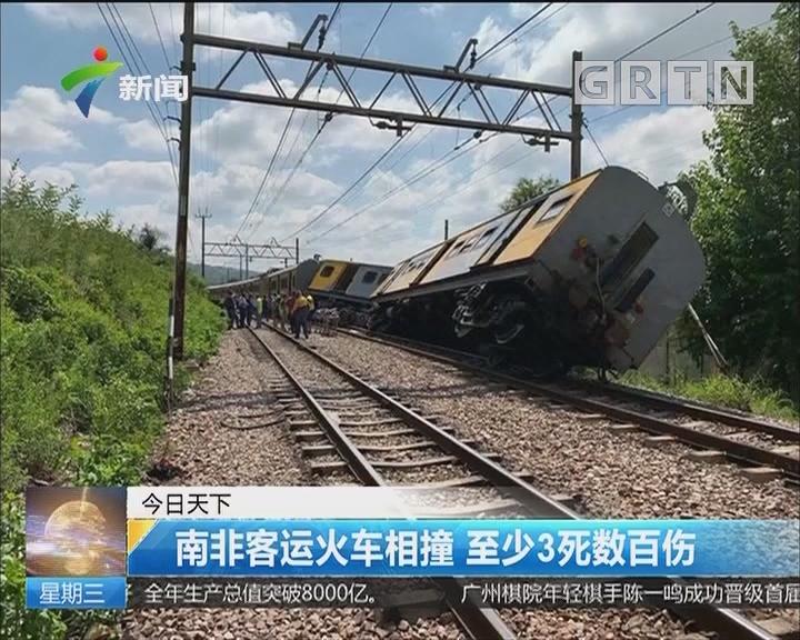 南非客运火车相撞 至少3死数百伤