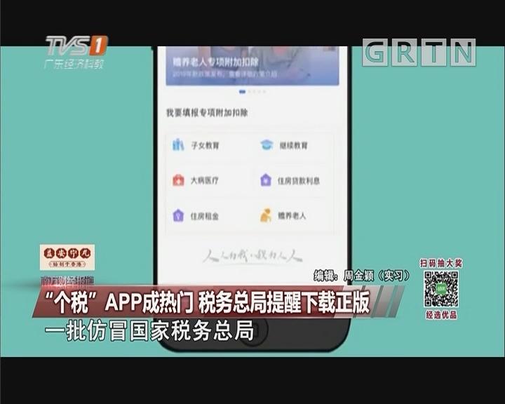 """""""个税""""APP成热门 税务总局提醒下载正版"""