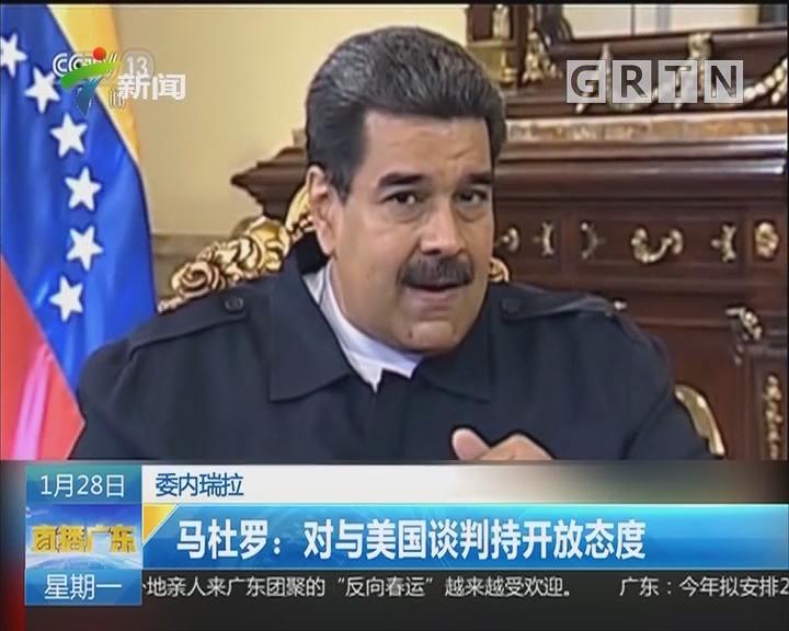 委内瑞拉 马杜罗:对与美国谈判持开放态度