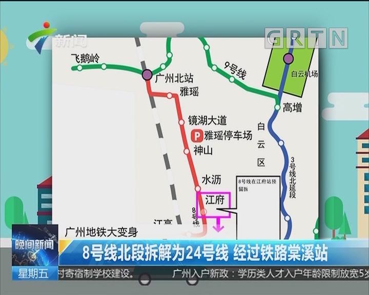 广州地铁大变身:8号线北段拆解为24号线 经过铁路棠溪站