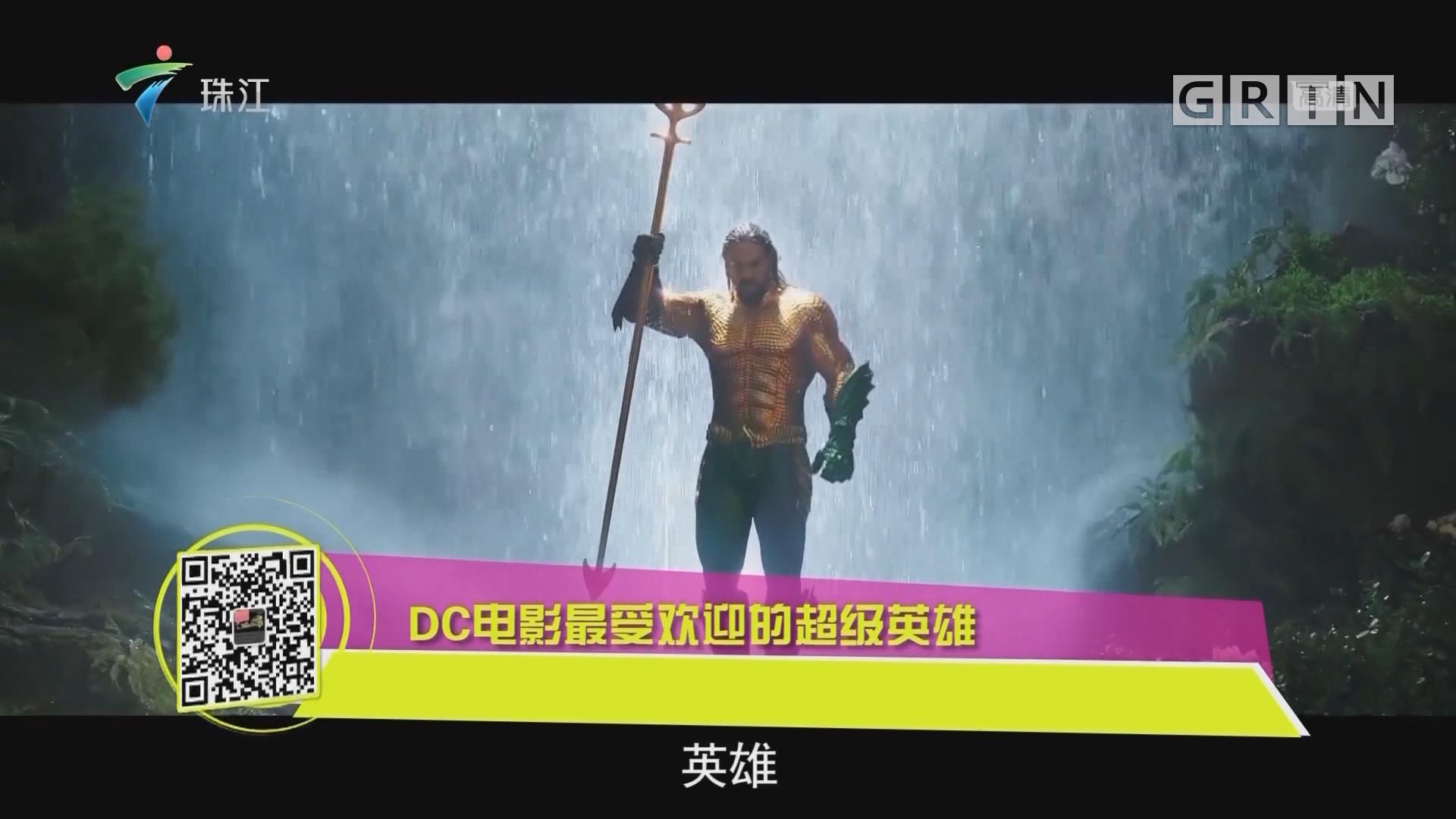 DC电影最受欢迎的超级英雄