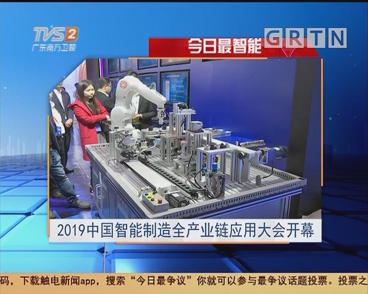 今日最智能:2019中国智能制造全产业链应用大会开幕
