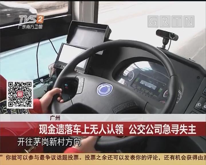 广州:现金遗落车上无人认领 公交司机急寻失主