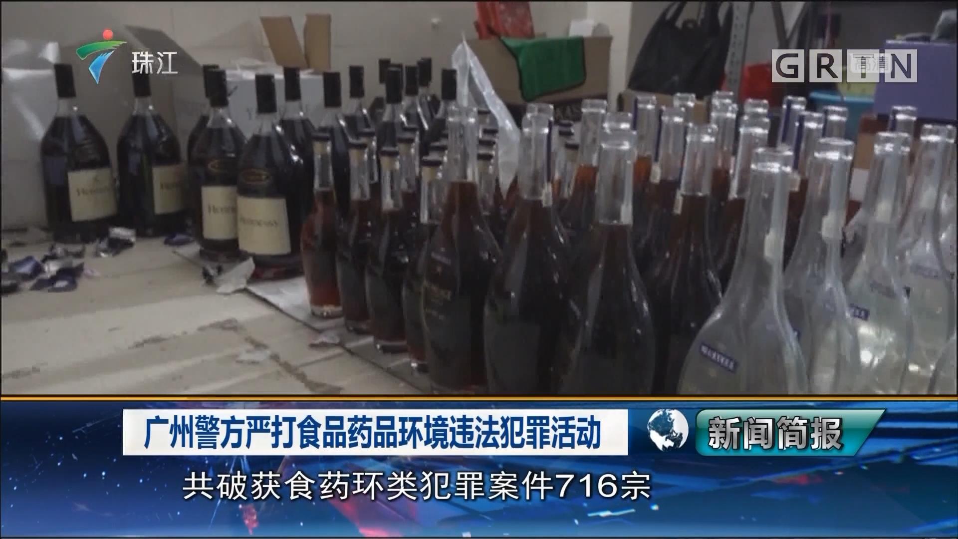 广州警方严打食品药品环境违法犯罪活动