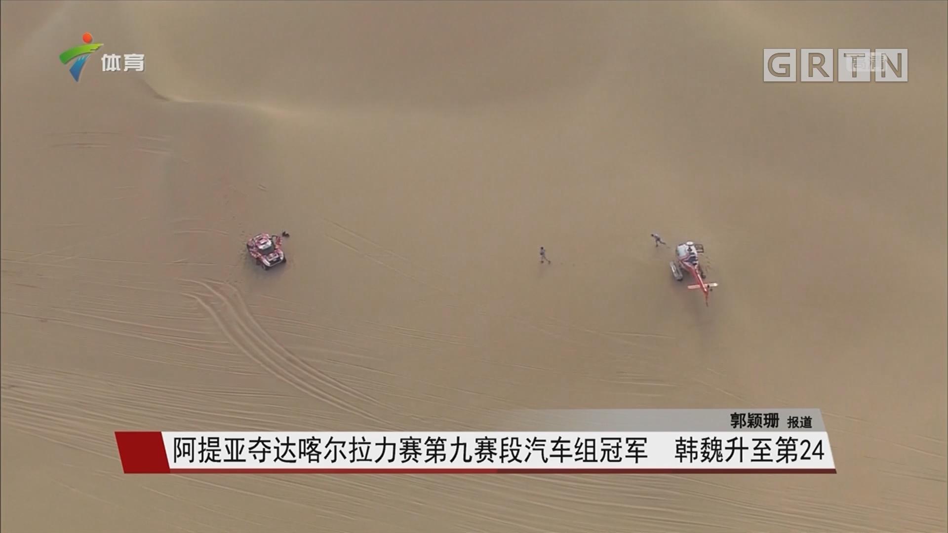 阿提亚夺达喀尔拉力赛第九赛段汽车组冠军 韩魏升至第24(二)