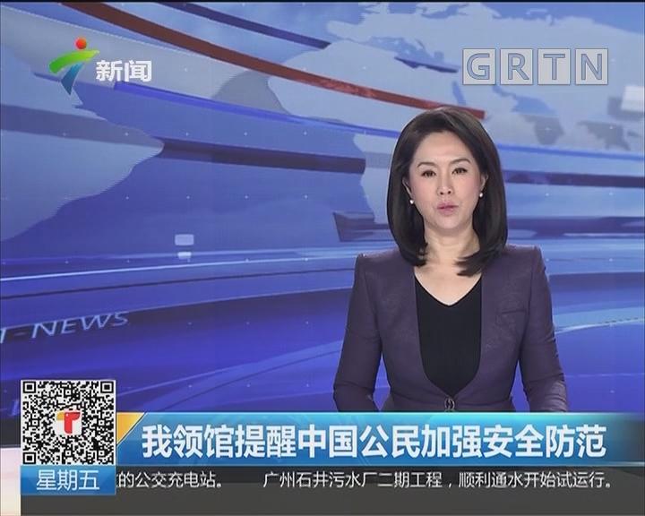 我领馆提醒中国公民加强安全防范