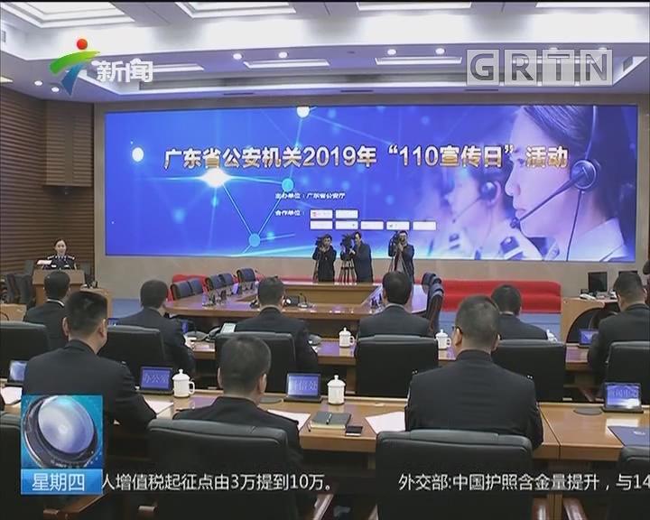 """110宣传日:广东省内手机可以""""一键报警"""""""