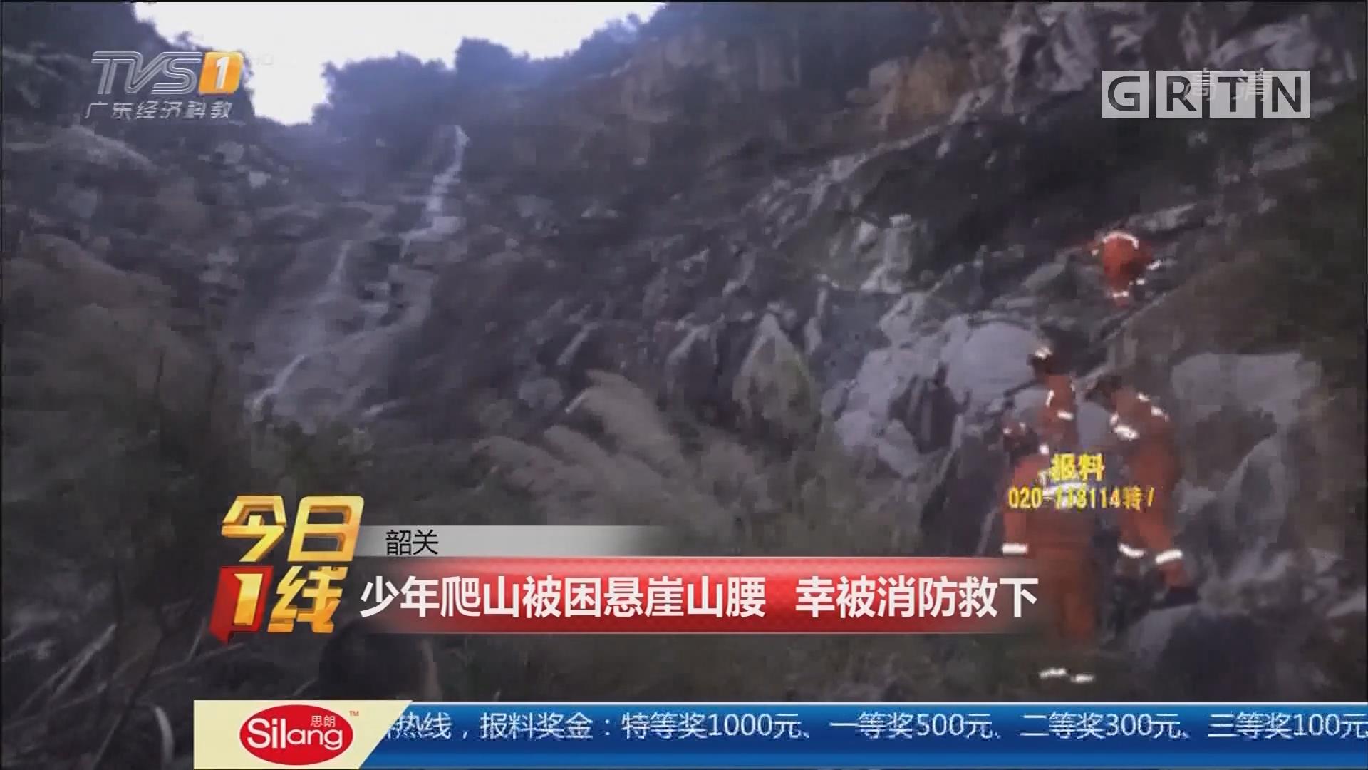 韶关:少年爬山被困悬崖山腰 幸被消防救下
