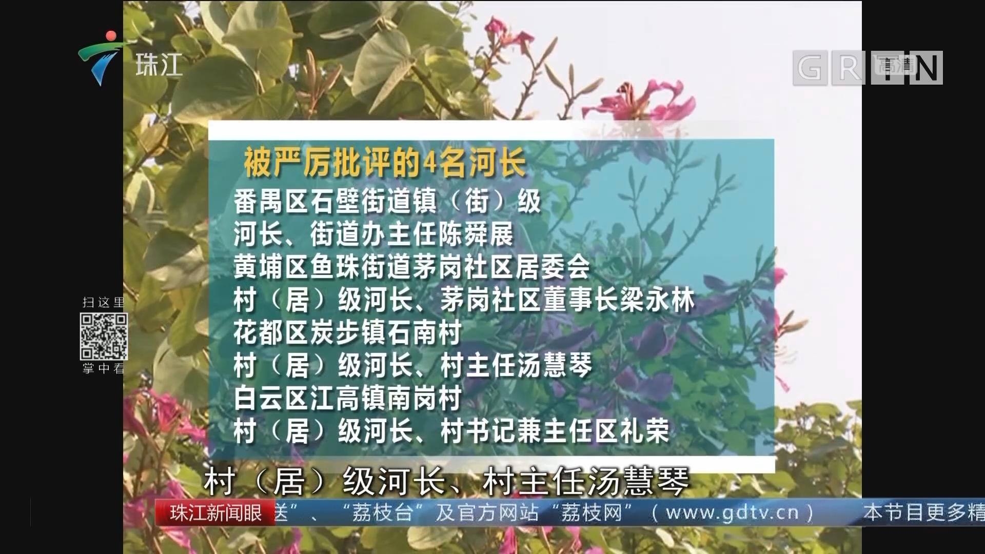 消极怠工应付巡河 广州4名河长被严厉批评