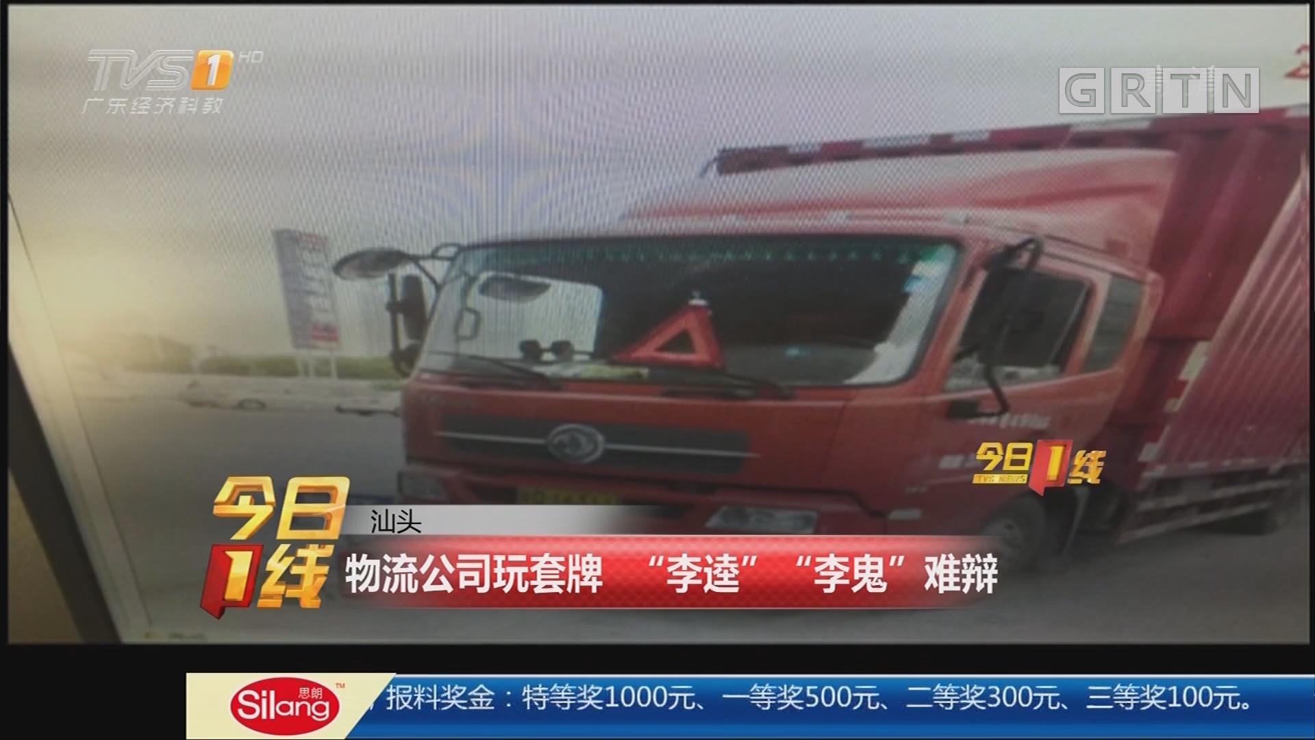 """汕头:物流公司玩套牌 """"李逵""""""""李鬼""""难辩"""