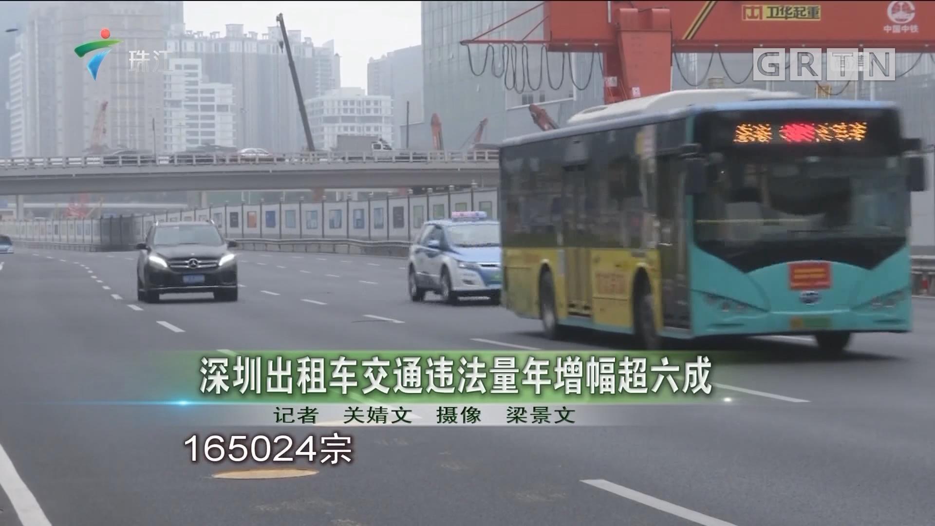 深圳出租车交通违法量年增幅超六成
