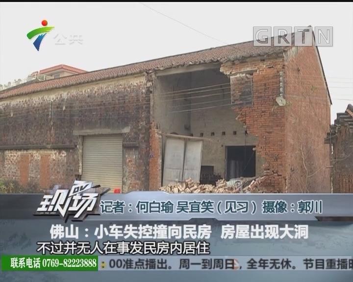 佛山:小车失控撞向民房 房屋出现大洞