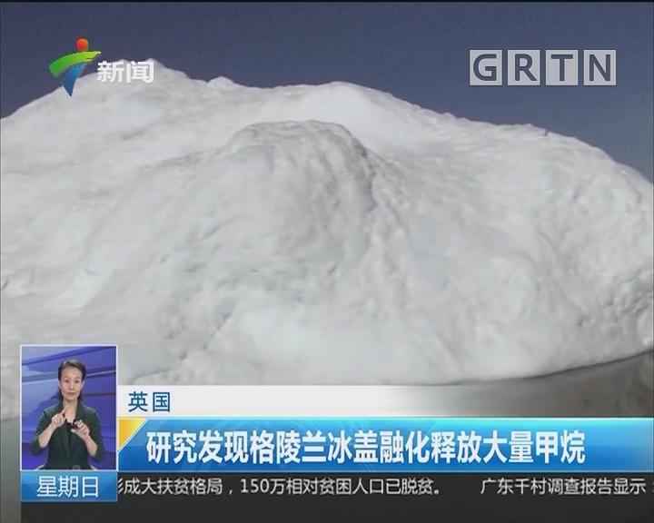 英国:研究发现格陵兰冰盖融化释放大量甲烷