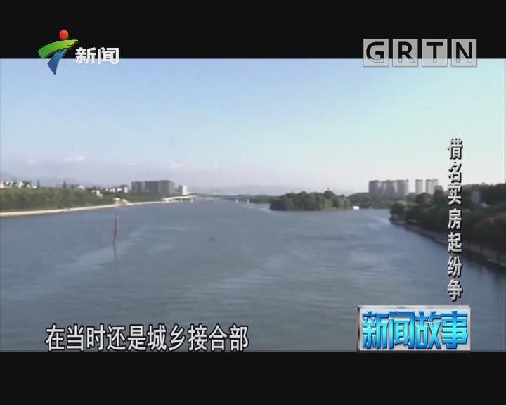 [2019-01-30]新闻故事:借名买房起纷争
