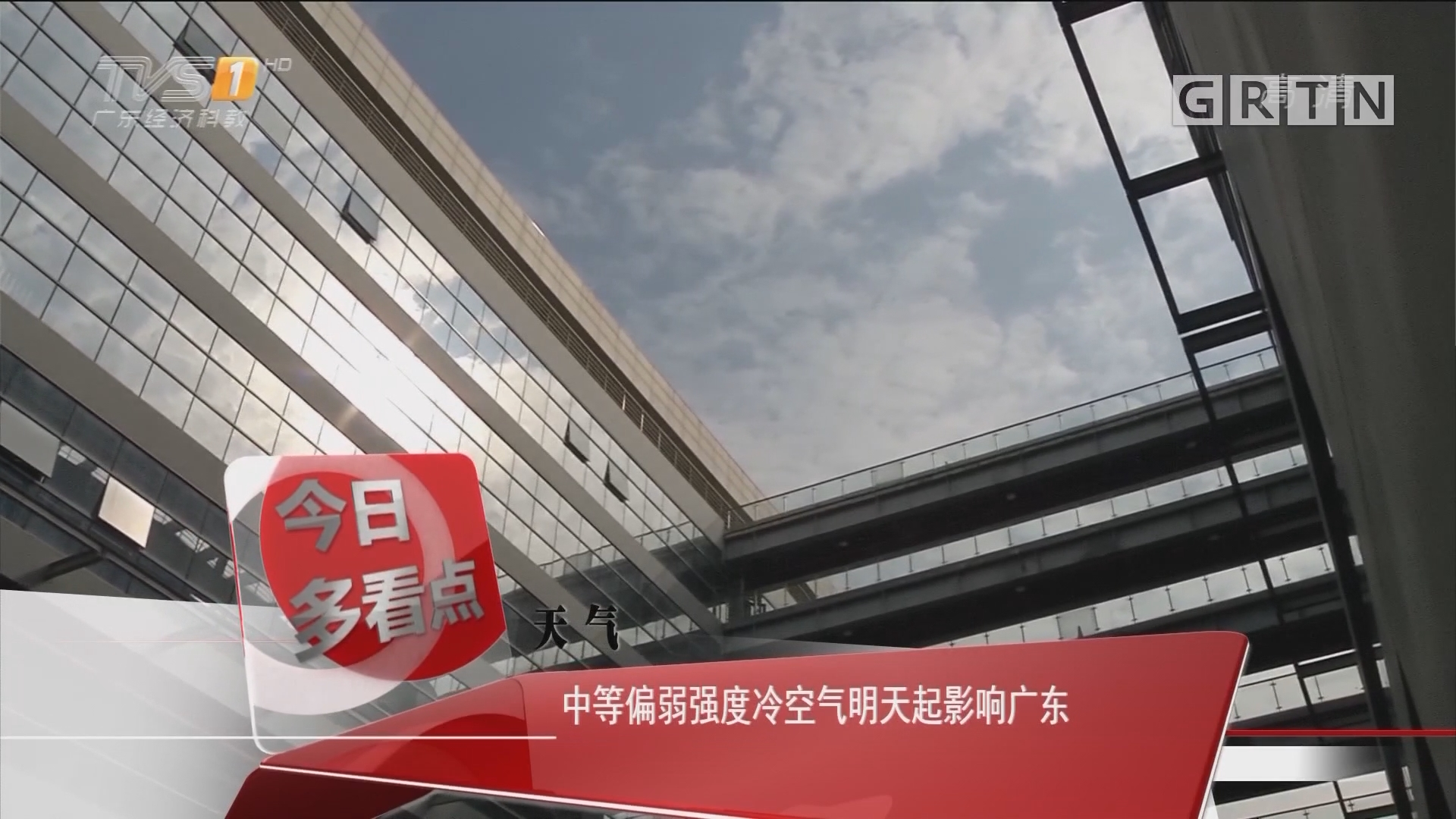 天气:中等偏弱强度冷空气明天起影响广东