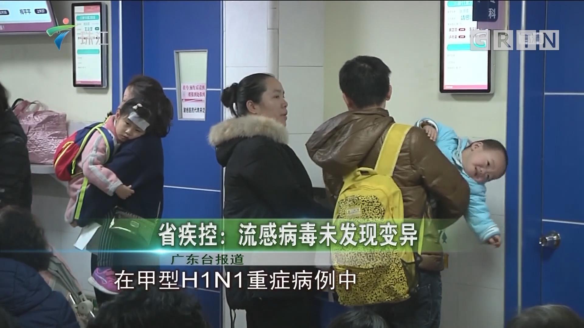 省疾控:流感病毒未发现变异