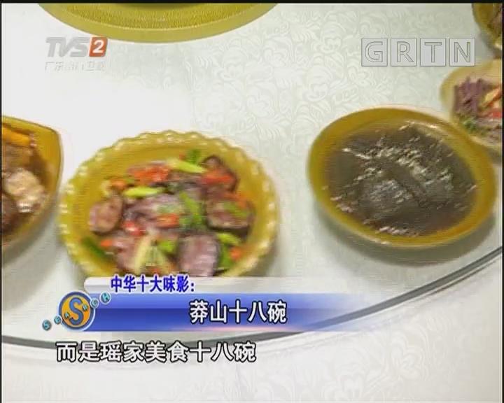 中华十大味影:莽山十八碗