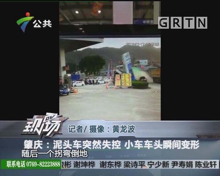 肇庆:泥头车突然失控 小车车头瞬间变形