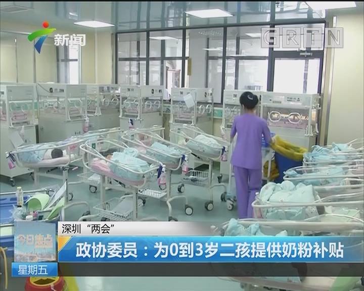 """深圳""""两会"""" 政协委员:为0到3岁二孩提供奶粉补贴"""