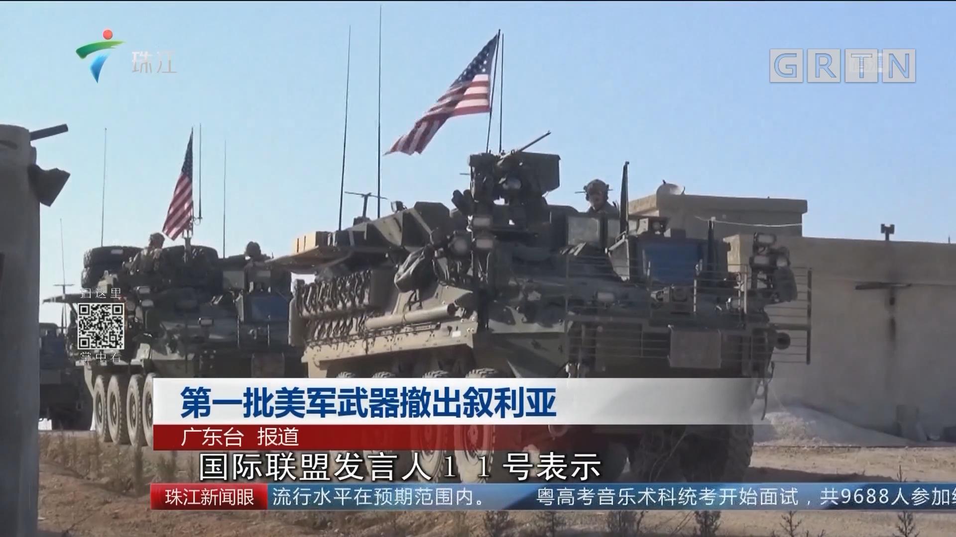 第一批美军武器撤出叙利亚