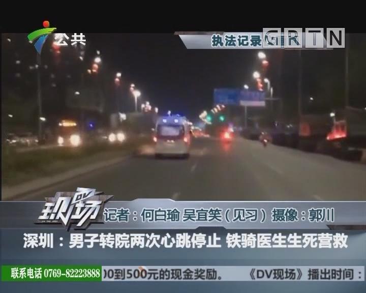 深圳:男子转院两次心跳停止 铁骑医生生死营救