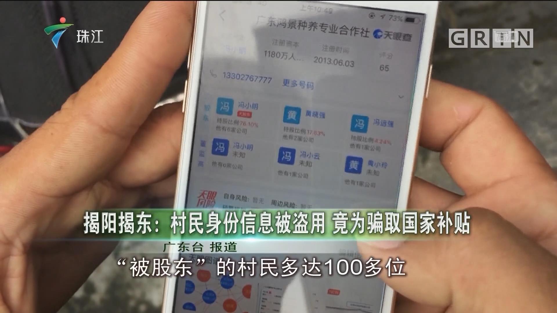 揭阳揭东:村民身份信息被盗用 竟为骗取国家补贴