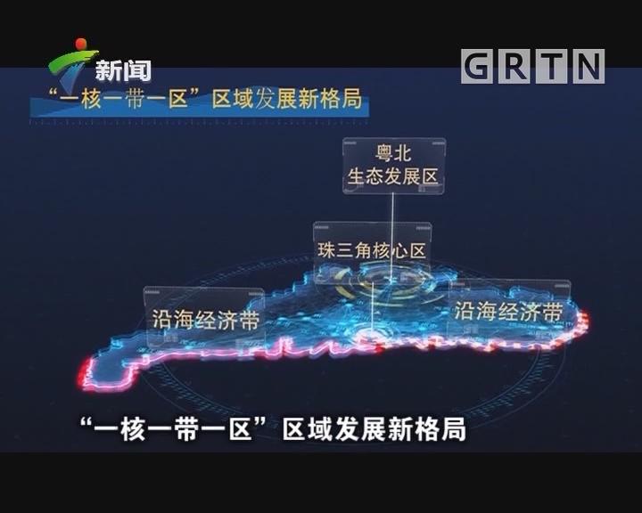 """[2019-01-19]权威访谈:一核一带一区:广东区域协调发展""""一盘棋"""""""
