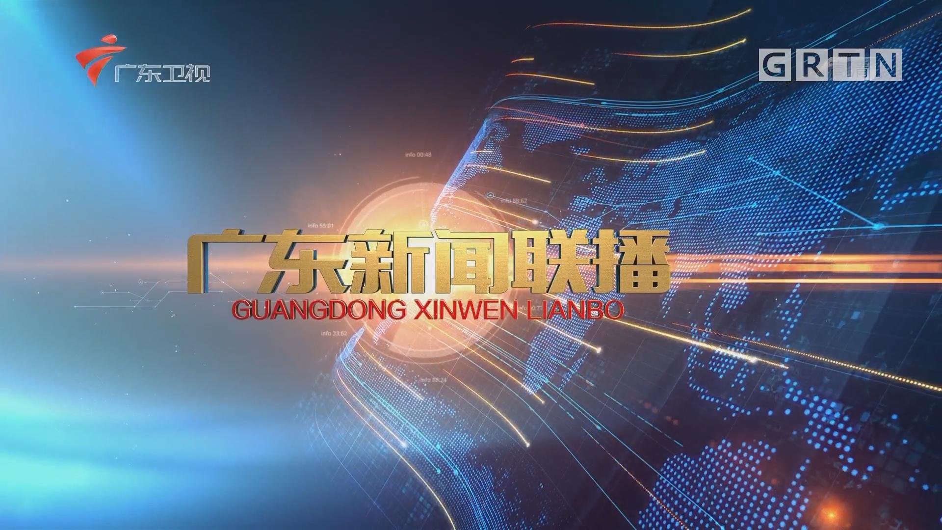 [HD][2019-01-08]广东新闻联播:习近平总书记对深圳工作重要批示引起强烈反响 建设中国特色社会主义先行示范区