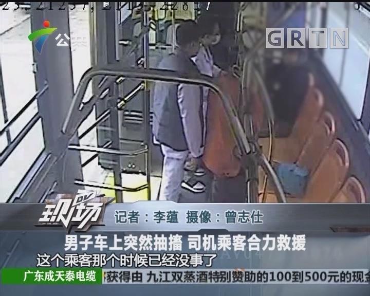 男子车上突然抽搐 司机乘客合力救援
