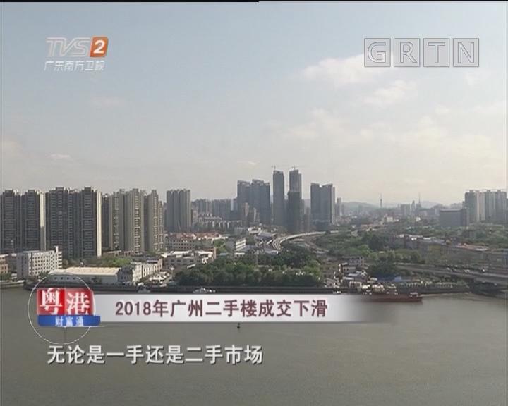 2018年广州二手楼成交下滑