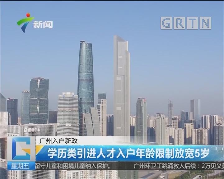 广州入户新政:学历类引进人才入户年龄限制放宽5岁