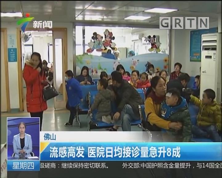 佛山:流感高发 医院日均接诊量急升8成