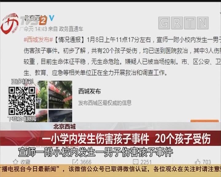 北京西城:一小学内发生伤害孩子事件 20个孩子受伤