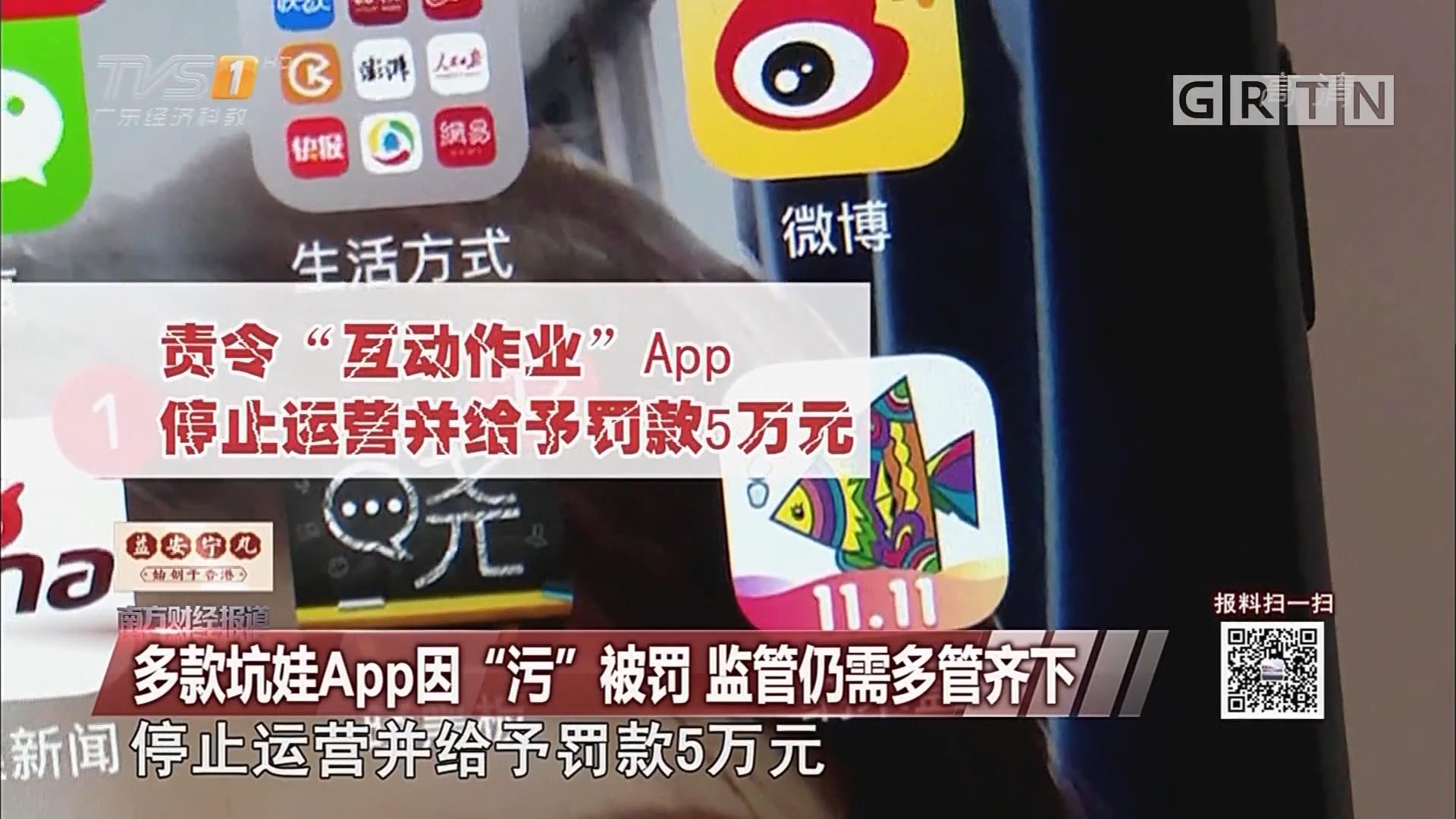 """多款坑娃App因""""污""""被罚 监管仍需多管齐下"""
