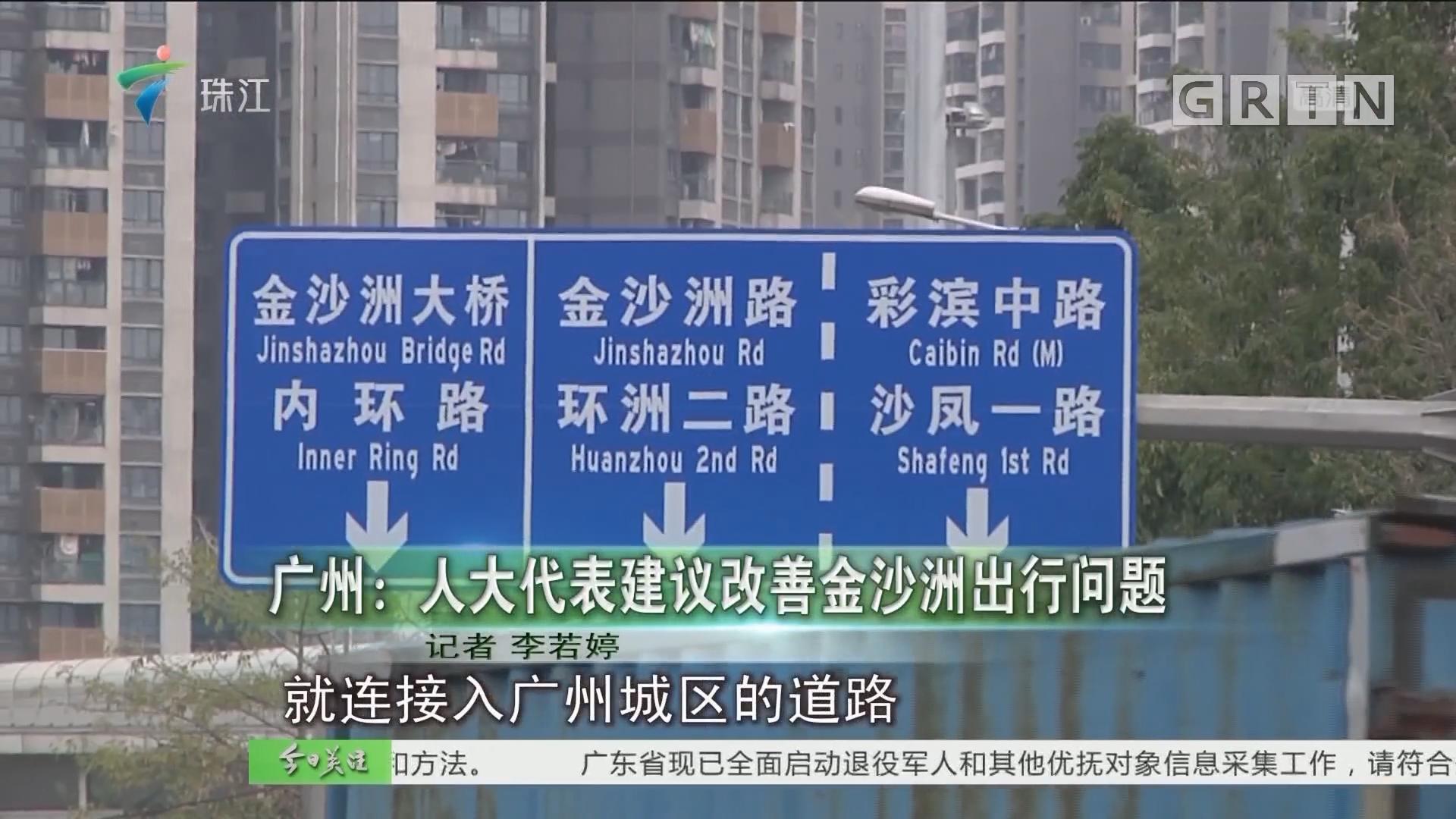 广州:人大代表建议改善金沙洲出行问题