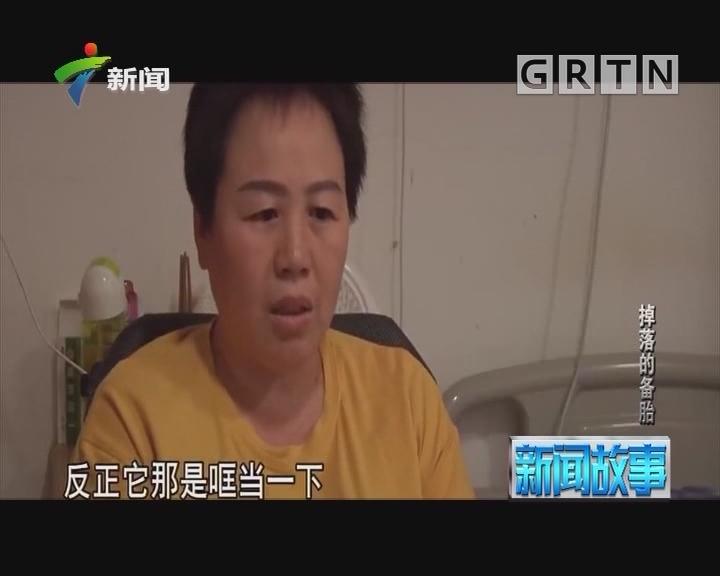 [2019-01-11]新闻故事:掉落的备胎