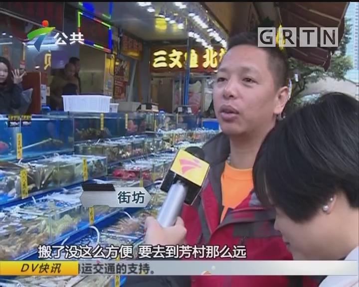 广州黄沙水产市场和江南果蔬批发市场将搬迁