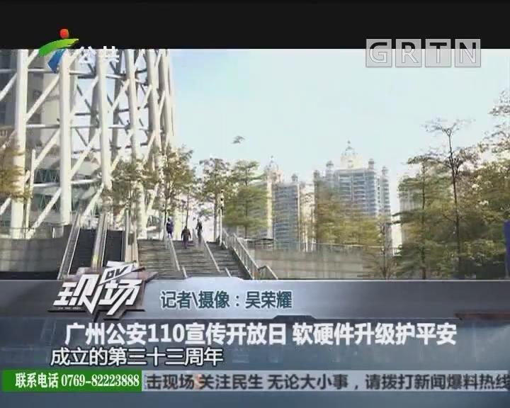 广州公安110宣传开放日 软硬件升级护平安