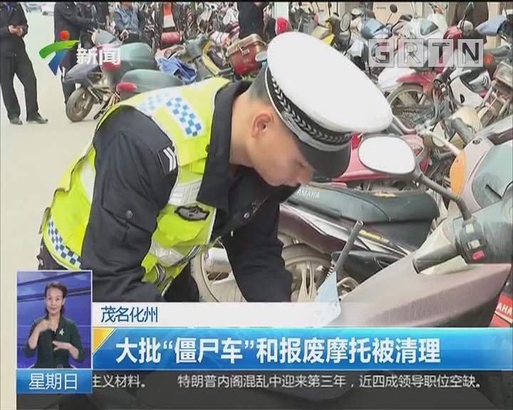 """茂名化州:大批""""僵尸车""""和报废摩托被清理"""