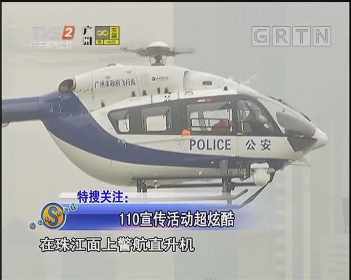 110宣传活动超炫酷
