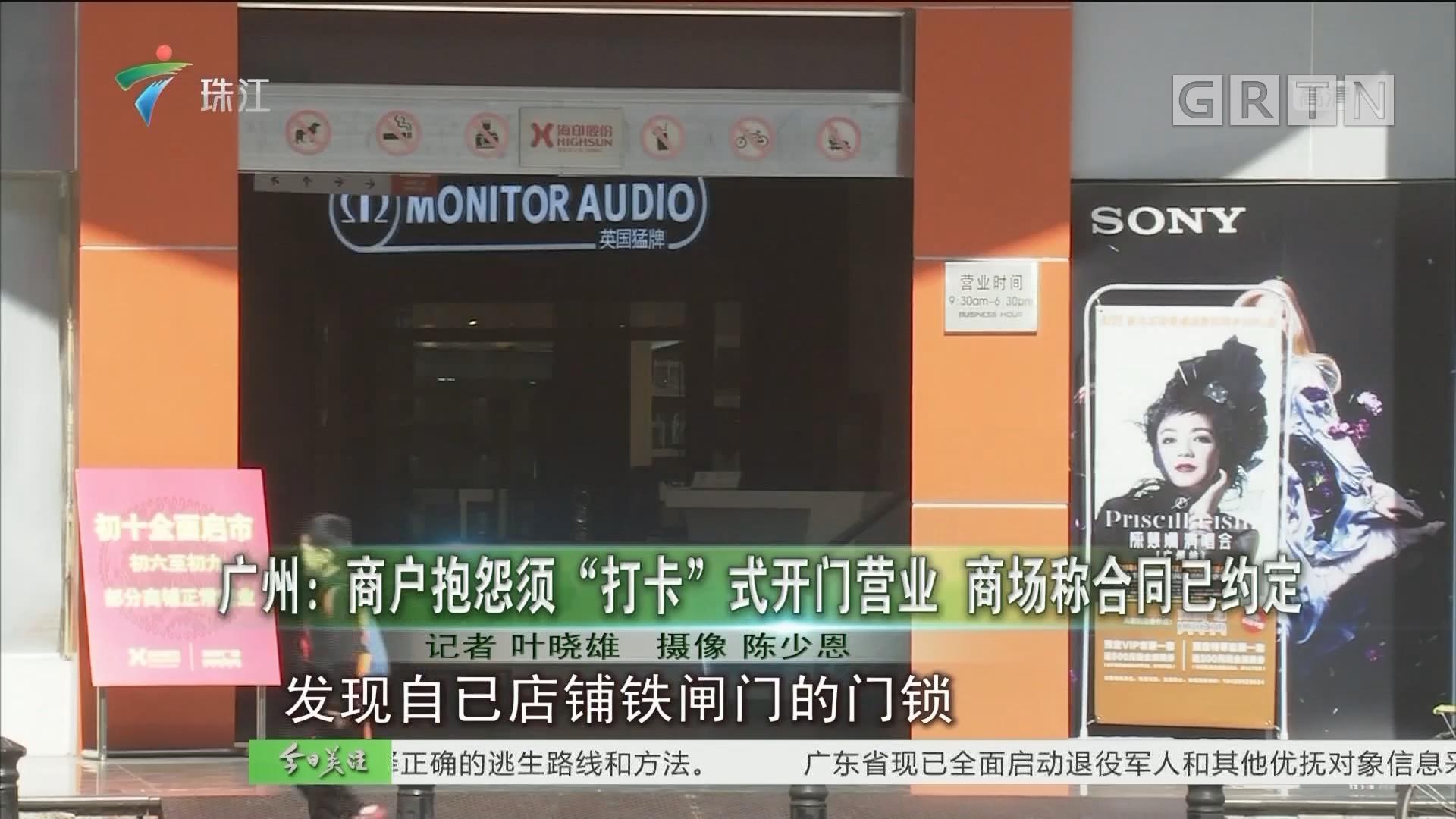 """广州:商户抱怨须""""打卡""""式开门营业 商场称合同已约定"""