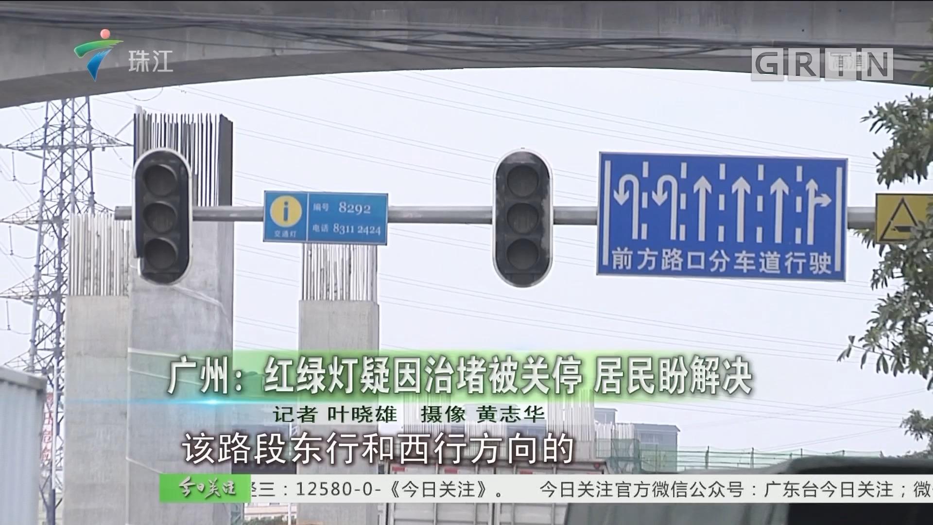 广州:红绿灯疑因治堵被关停 居民盼解决