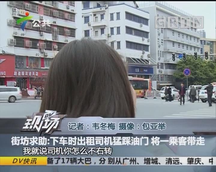 街坊求助:下车时出租司机猛踩油门 将一乘客带走
