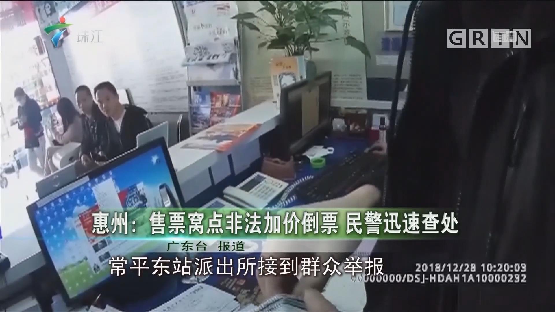 惠州:售票窝点非法加价倒票 民警迅速查处