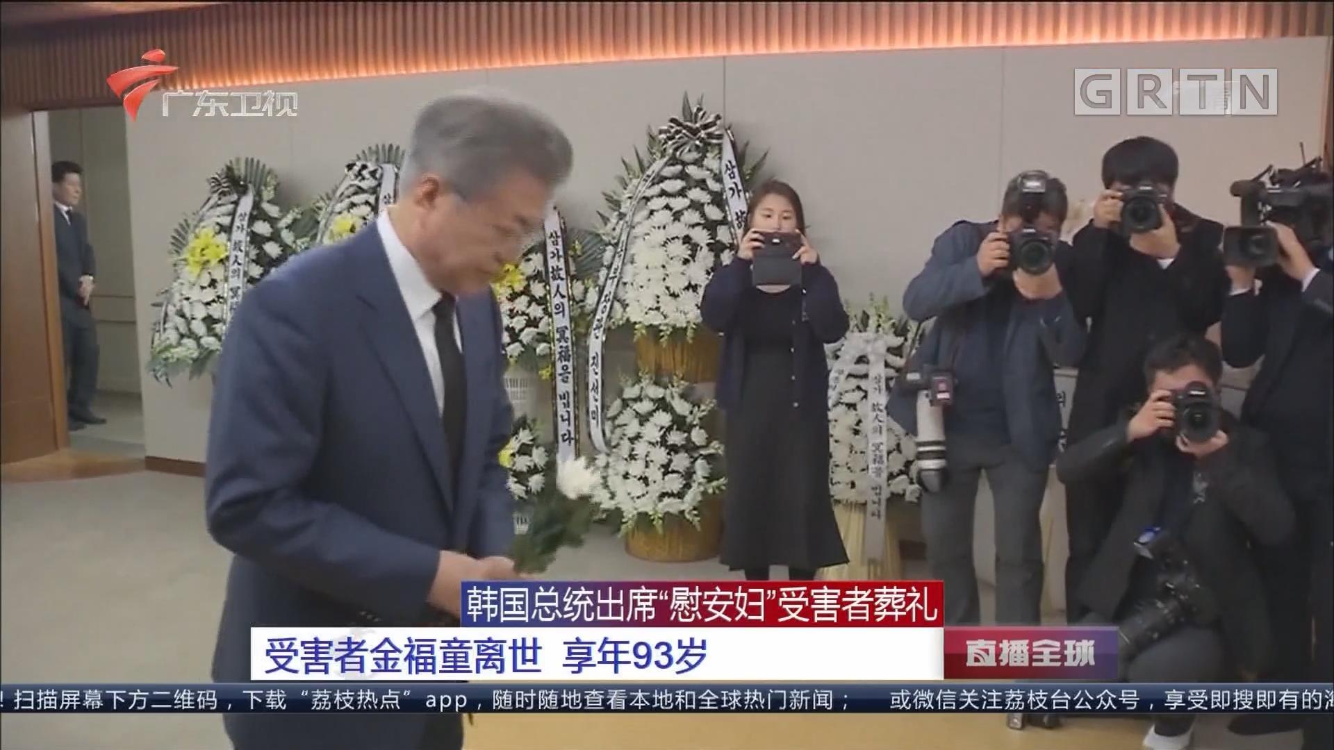 """韩国总统出席""""慰安妇""""受害者葬礼 受害者金福童离世 享年93岁"""