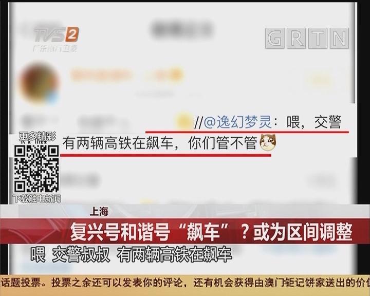 """上海:复兴号和谐号""""飙车""""?或为区间调整"""