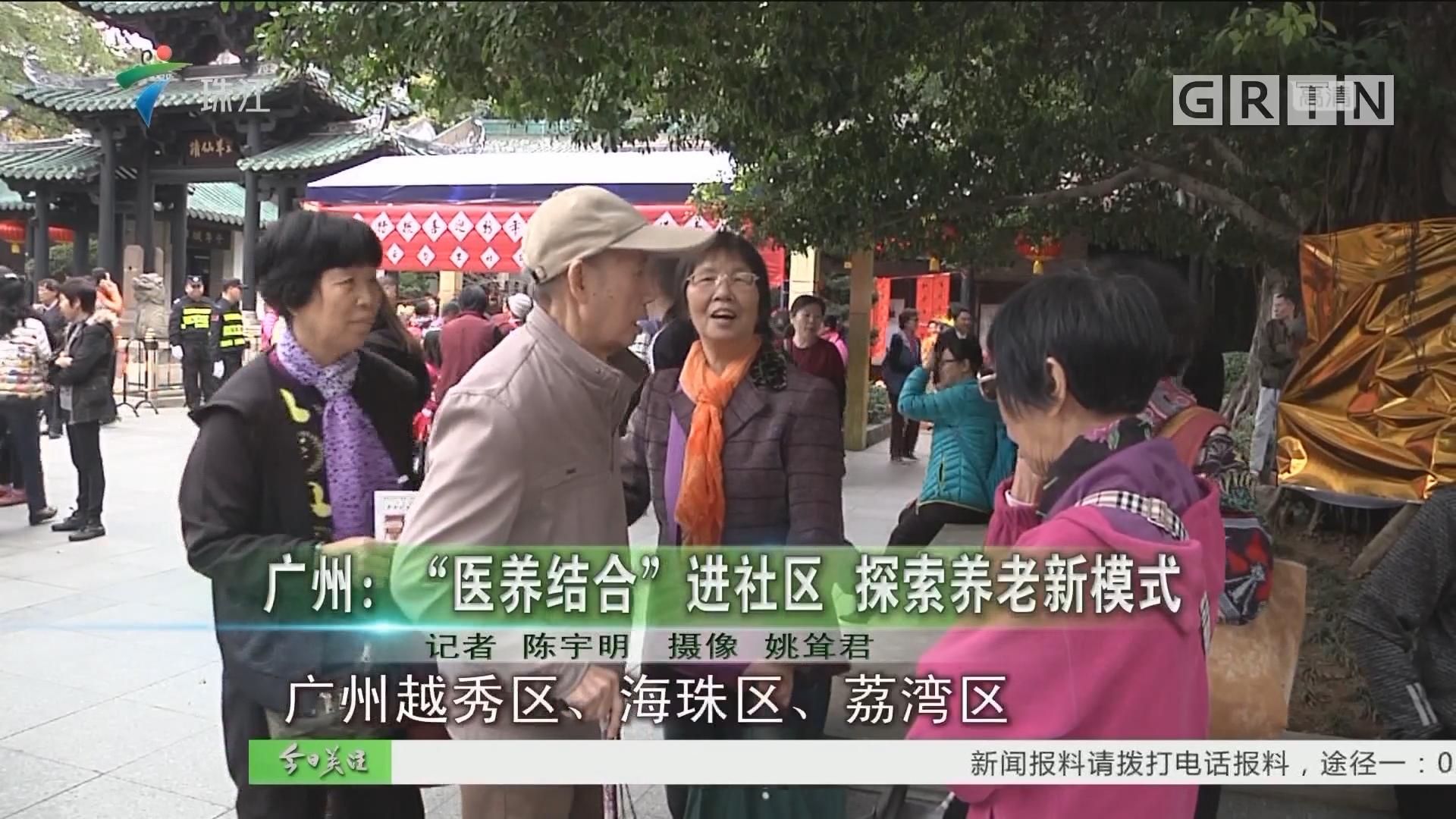 """广州:""""医养结合""""进社区 探索养老新模式"""